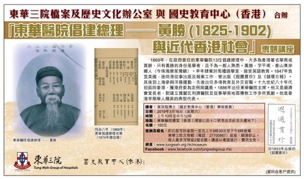 東華醫院倡建總理- 黃勝(1825-1902)與近代香港社會專題講座