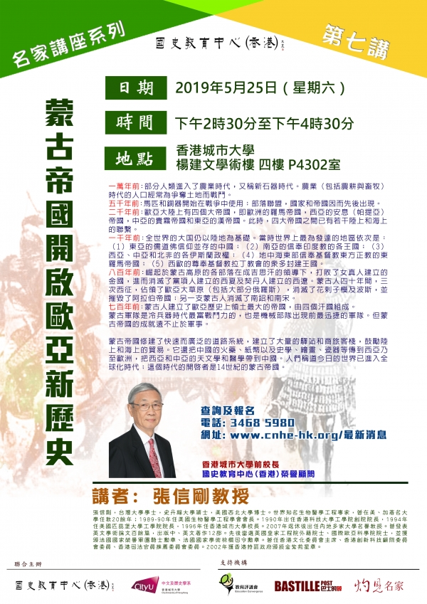 https://www.cnhe-hk.org/poster張信剛/