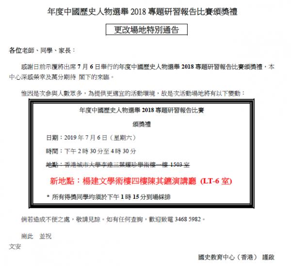 https://www.cnhe-hk.org/關於我們/通告/