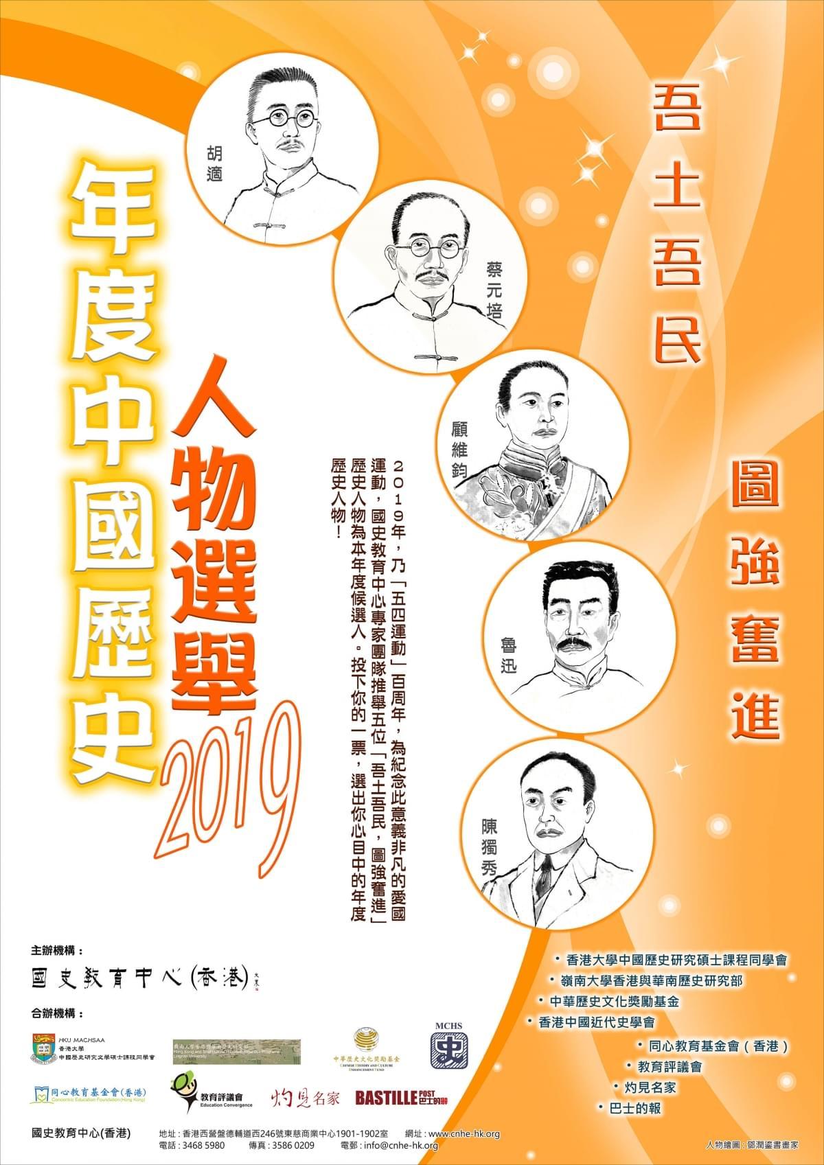 年度中國歷史人物選舉2019海報