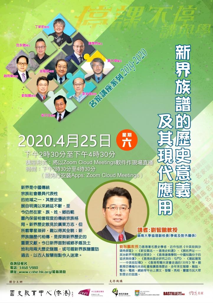 https://www.cnhe-hk.org/劉智鵬poster4-copy/
